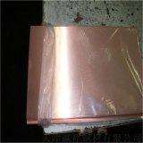 定尺非标紫铜板 专业折弯 打孔 无氧铜板 可加工