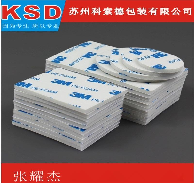 昆山3M泡沫垫、缓冲泡棉胶垫、海绵垫