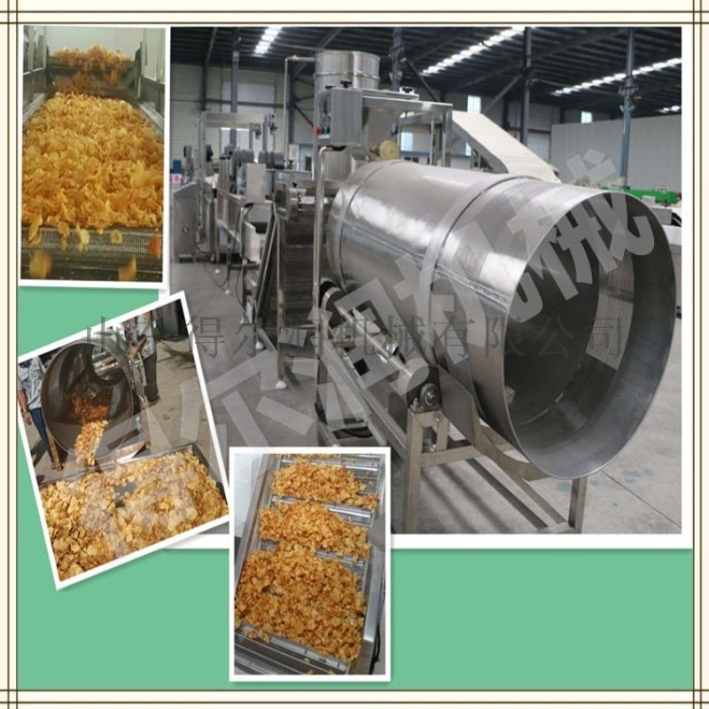得爾潤 大型薯片加工成套設備 鮮切薯片加工流水線