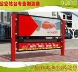 天津专业生产制造宣传栏,校园宣传栏,候车亭