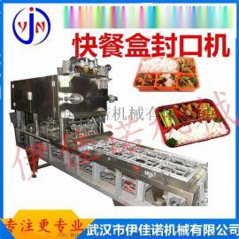 伊佳诺YJN-KCH-2快餐盒封口机 塑料盒封口机
