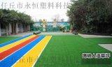 塑料模擬草坪工程圍擋草坪 足球草坪 幼兒園草坪廠家
