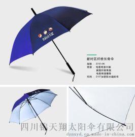 高尔夫雨伞 晴雨伞 银胶布可印刷LOGO