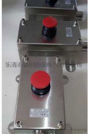 LA53-1防爆急停控制按钮盒带蘑菇头防爆按钮