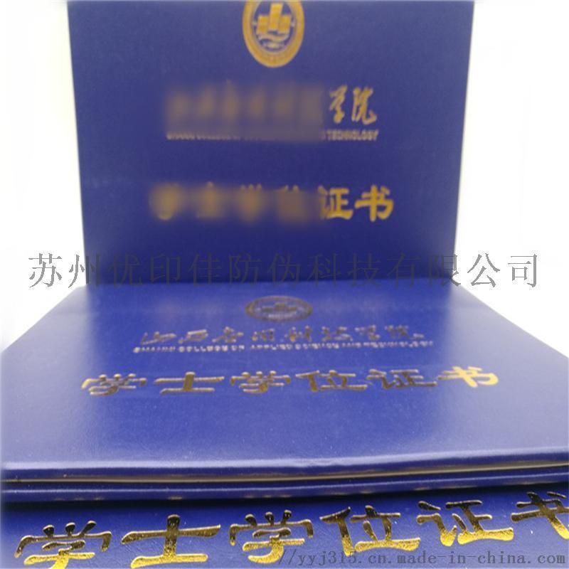 定制学校烫金证书绒面证书印刷烫金证书外壳定制印刷