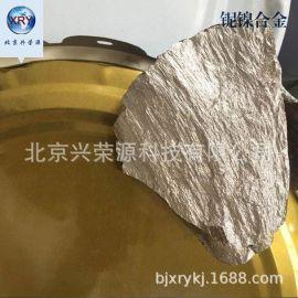 鈮鎳中間合金 鎳基耐熱高溫合金5-50mm鈮鎳塊