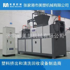 HDPE塑料挤干机,LDPE薄膜脱水挤干机
