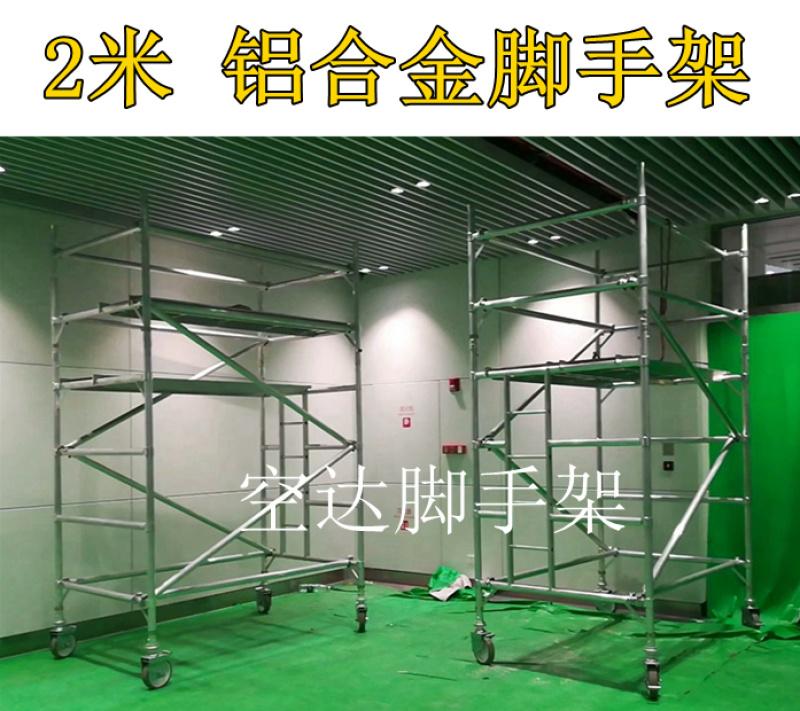铝合金快装组合脚手架 移动内爬梯铝制脚手架深圳