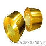 厂家直销黄铜带  精密切割耐磨H62黄铜带