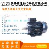 供应Y2A 100LX-8-1.1KW铝壳电机厂家