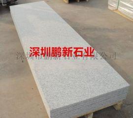 深圳石材-花岗岩芝麻白-芝麻灰-街道盲道板材直