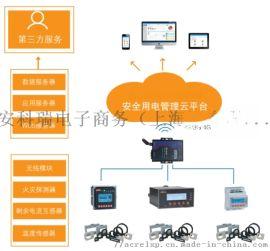 安全用电管理云平台 智慧用电 安科瑞 解决方案