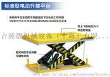 上海吉速德专业生产销售 标准型电动升降平台