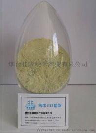 纳米铟锡氧化物ITO