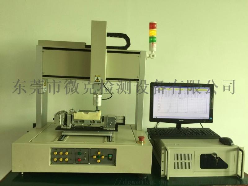 三軸多平面荷重行程手感試驗機