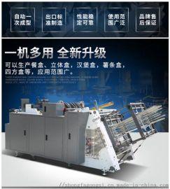 中法机械汉堡纸盒机器