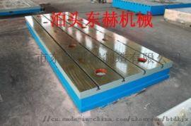 铆焊平板,铸铁铆焊平板