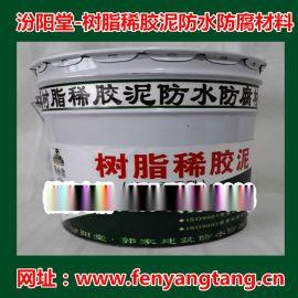 树脂稀胶泥,树脂稀胶泥防水防腐材料