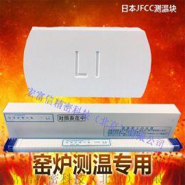 日本JFCC测温块原理