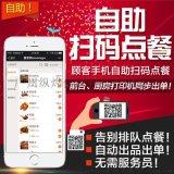 广州自助点餐系统,自动出单纵烨自助点餐收银软件