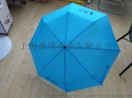 广告折叠伞 折叠式礼品伞雨伞