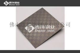 不锈钢板 专业压花板 拉丝压纹方格板