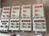 防爆配电箱厂家按图纸定做防爆动力配电箱
