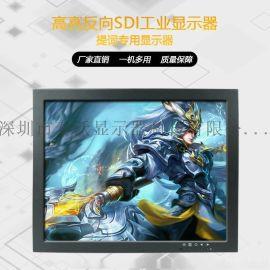 17寸SDI高亮反向工业显示器 提词专用显示器