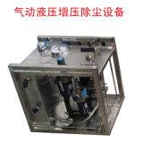 氣動液壓增壓除塵系統