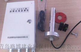 国产实时监控LB-SOOT油烟在线监测仪