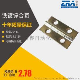 25*40铁合页怡合达HFE36 小型1.5寸铰链