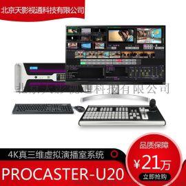 4K虚拟演播室系统 真三维抠像主机 ProCaster-U20