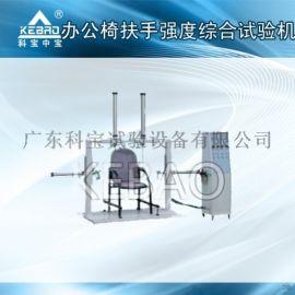 办公室扶手椅强度综合试验机/办公椅耐久性测试机