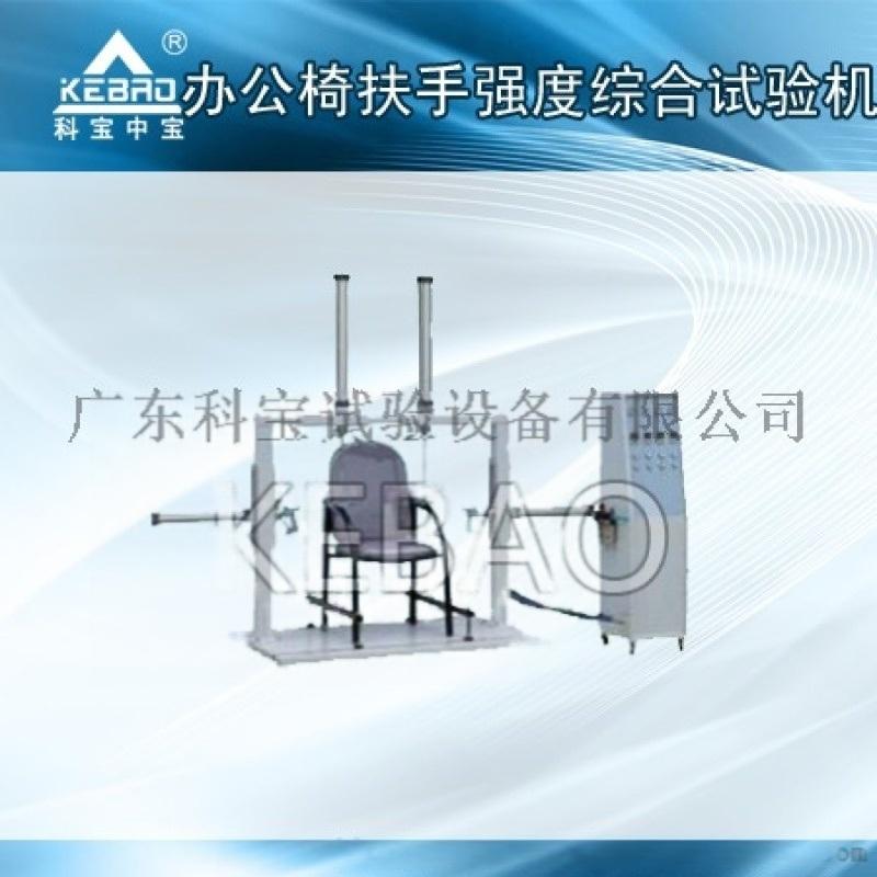 辦公室扶手椅強度綜合試驗機/辦公椅耐久性測試機