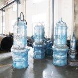 大流量潜水轴流泵生产厂家_泵站重建用轴流泵