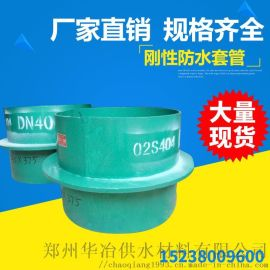 不锈钢防水套管 刚性/柔性防水套管  翼环 止水环