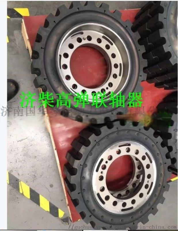 供应济南柴油机济柴3411高弹联轴器橡胶件