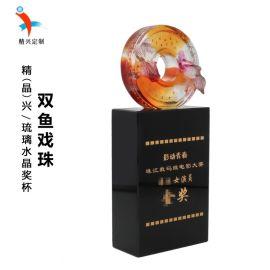 双鱼戏珠琉璃水晶奖杯企业文化活动奖杯 刻字定制