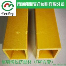 南通创盟工厂直销:FRP复合方管 玻璃钢方管