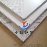 屹晟建材岩棉複合穿孔鋁扣板  保溫隔熱吊頂