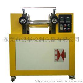 橡胶电热水冷开炼机 塑料双辊机 ,锡华两辊机
