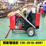 沥青路面灌缝机施工视频北京智能100L灌缝机