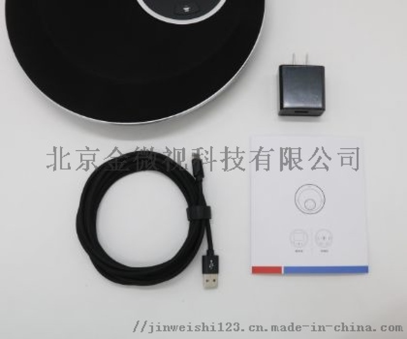 金微视  视频会议全向麦克风 USB全向麦克风