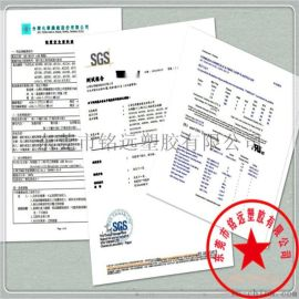 厂家供应 TPV密封原料 电子电器部件
