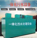 重庆生活污水处理设备厂家