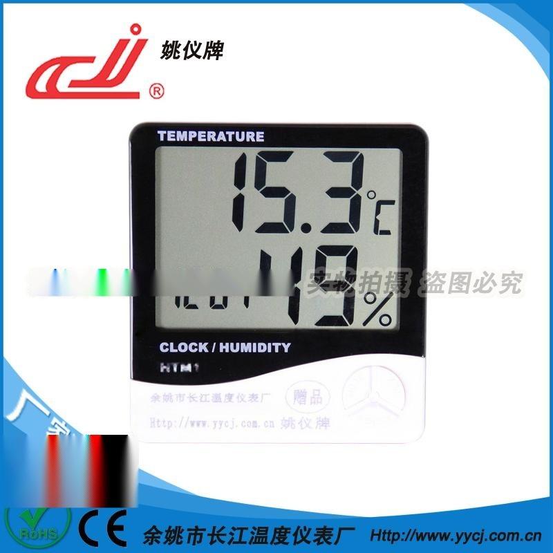 姚儀牌 HTC-1溫溼度計 家用電子溫度溼度顯示計臺掛式溫溼度計