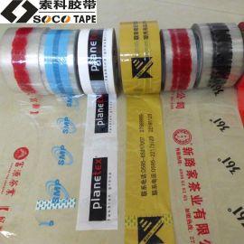 供应印字封箱胶带,LOGO胶带,广告印刷封口胶带