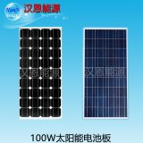 漢恩100W單晶/多晶太陽能電池板