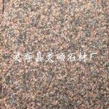 廠家供應高粱紅荔枝面300*300*25 高粱紅石材價格
