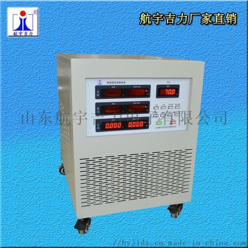 三進三齣3kw變頻電源穩壓穩頻穩壓器